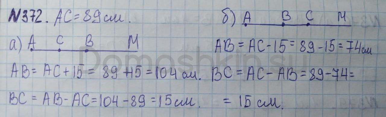 Математика 5 класс учебник Никольский номер 372 решение