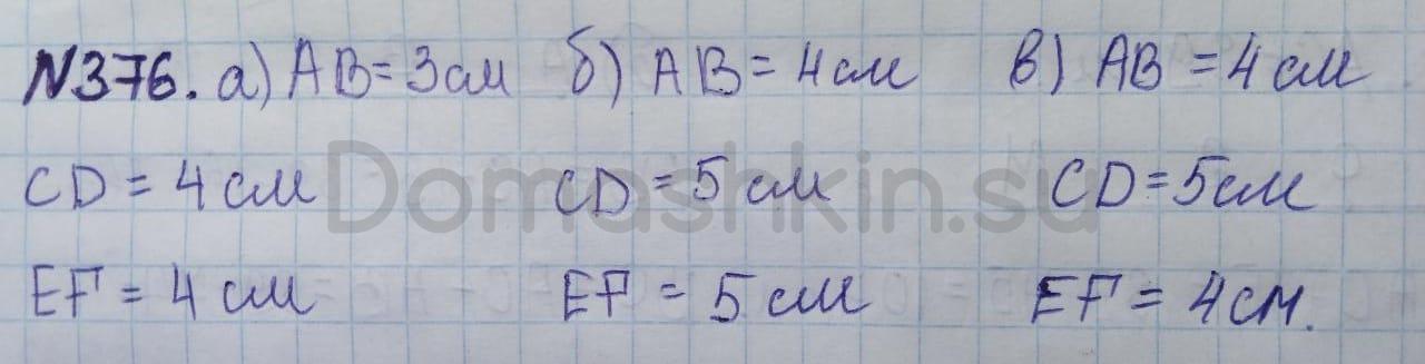 Математика 5 класс учебник Никольский номер 376 решение