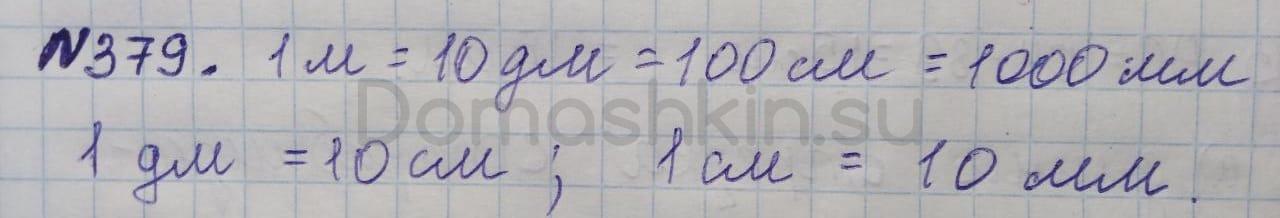 Математика 5 класс учебник Никольский номер 379 решение