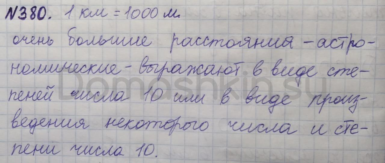 Математика 5 класс учебник Никольский номер 380 решение