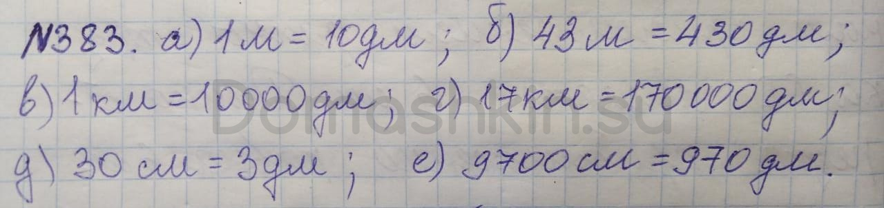 Математика 5 класс учебник Никольский номер 383 решение