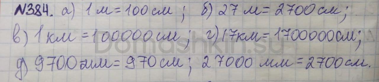 Математика 5 класс учебник Никольский номер 384 решение