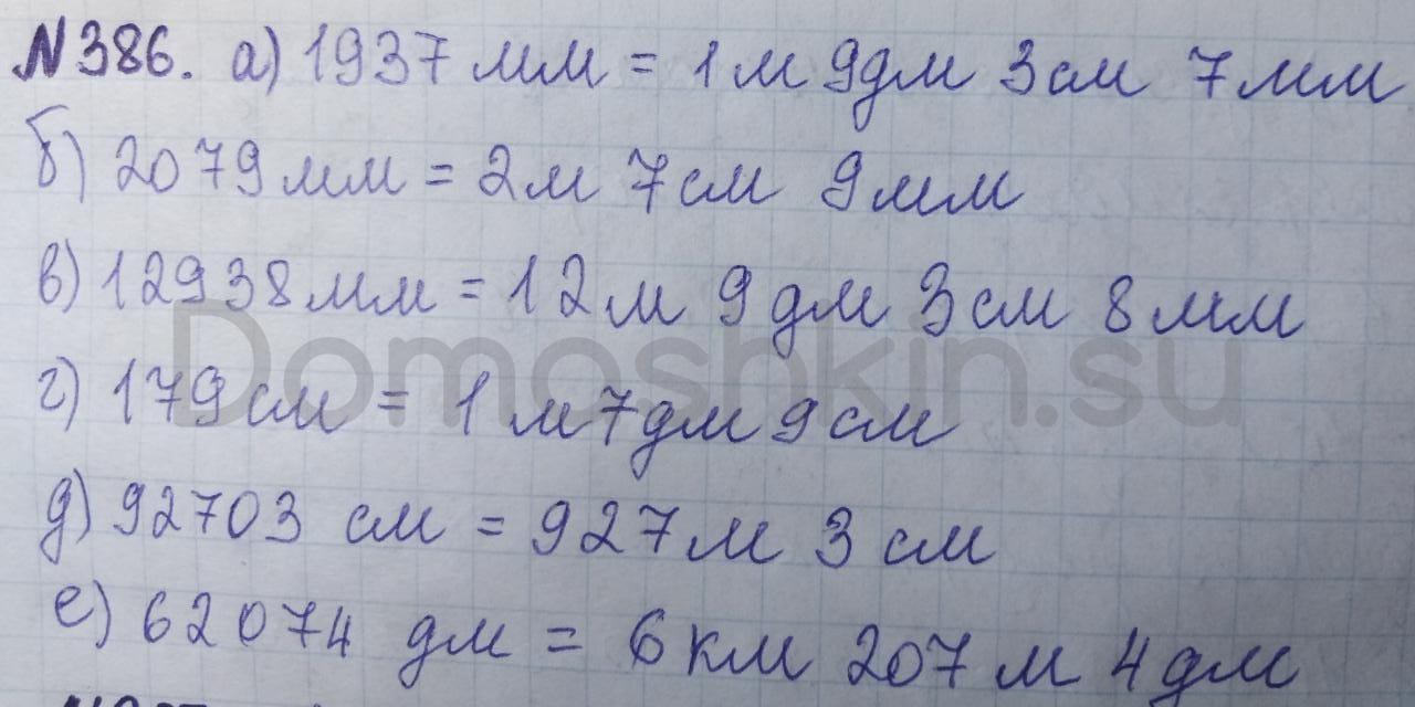 Математика 5 класс учебник Никольский номер 386 решение