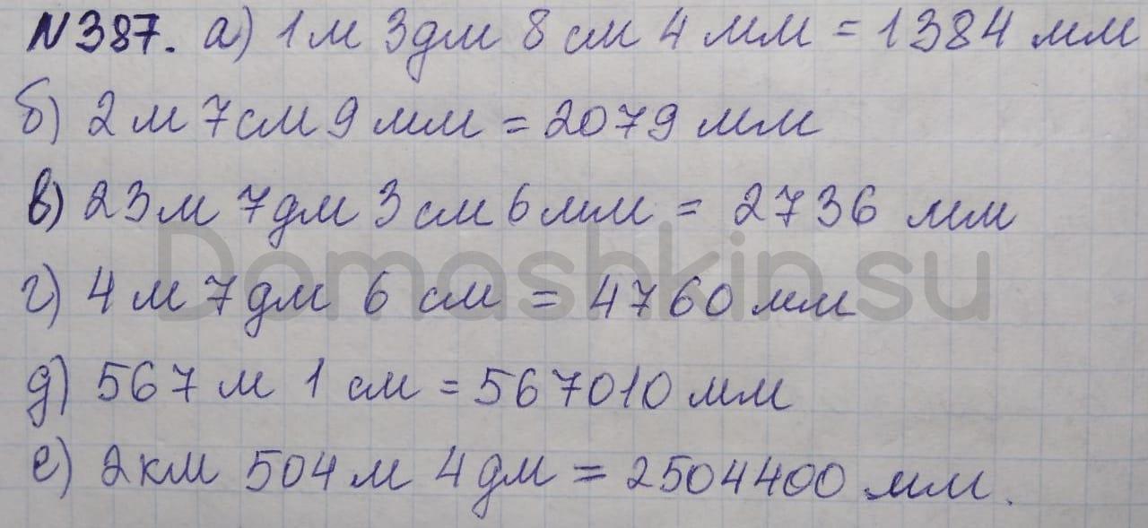 Математика 5 класс учебник Никольский номер 387 решение