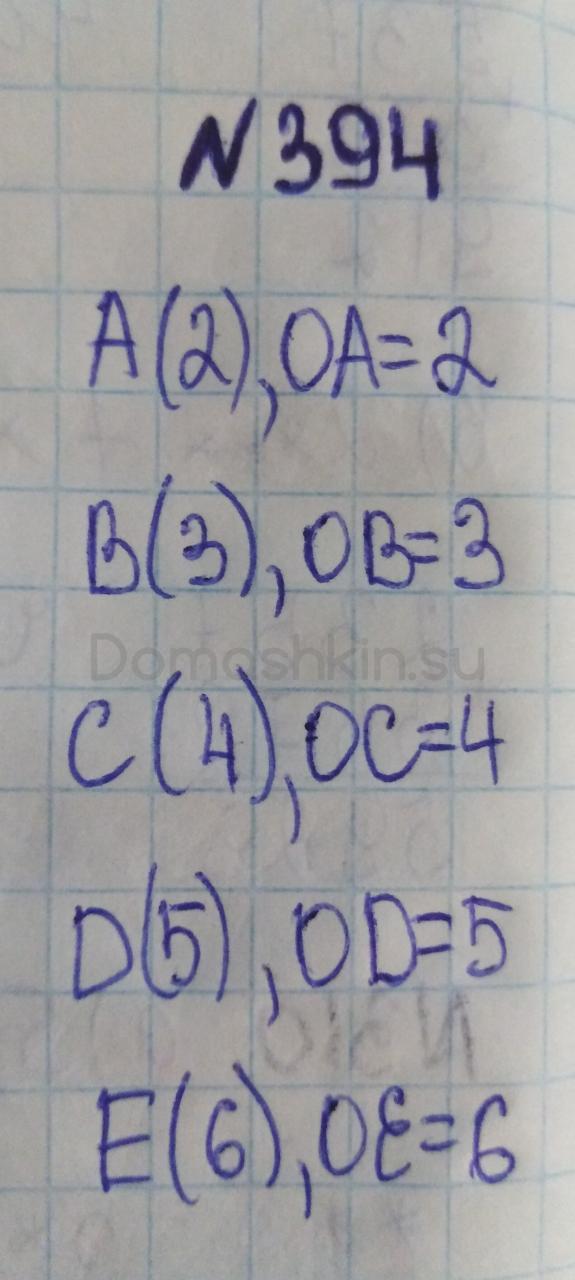 Математика 5 класс учебник Никольский номер 394 решение