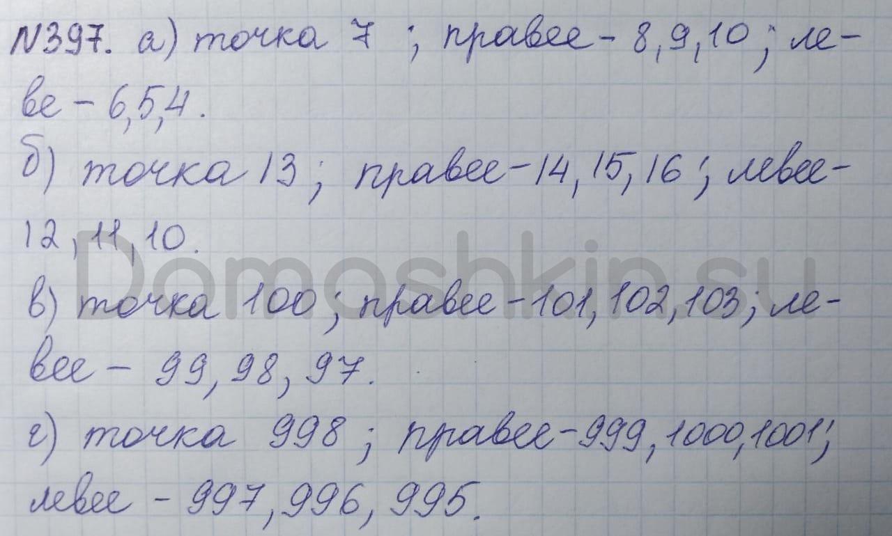 Математика 5 класс учебник Никольский номер 397 решение