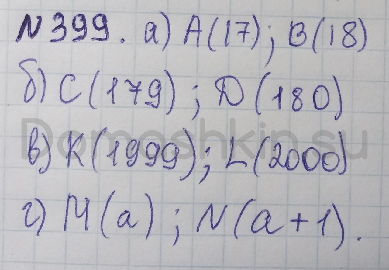 Математика 5 класс учебник Никольский номер 399 решение