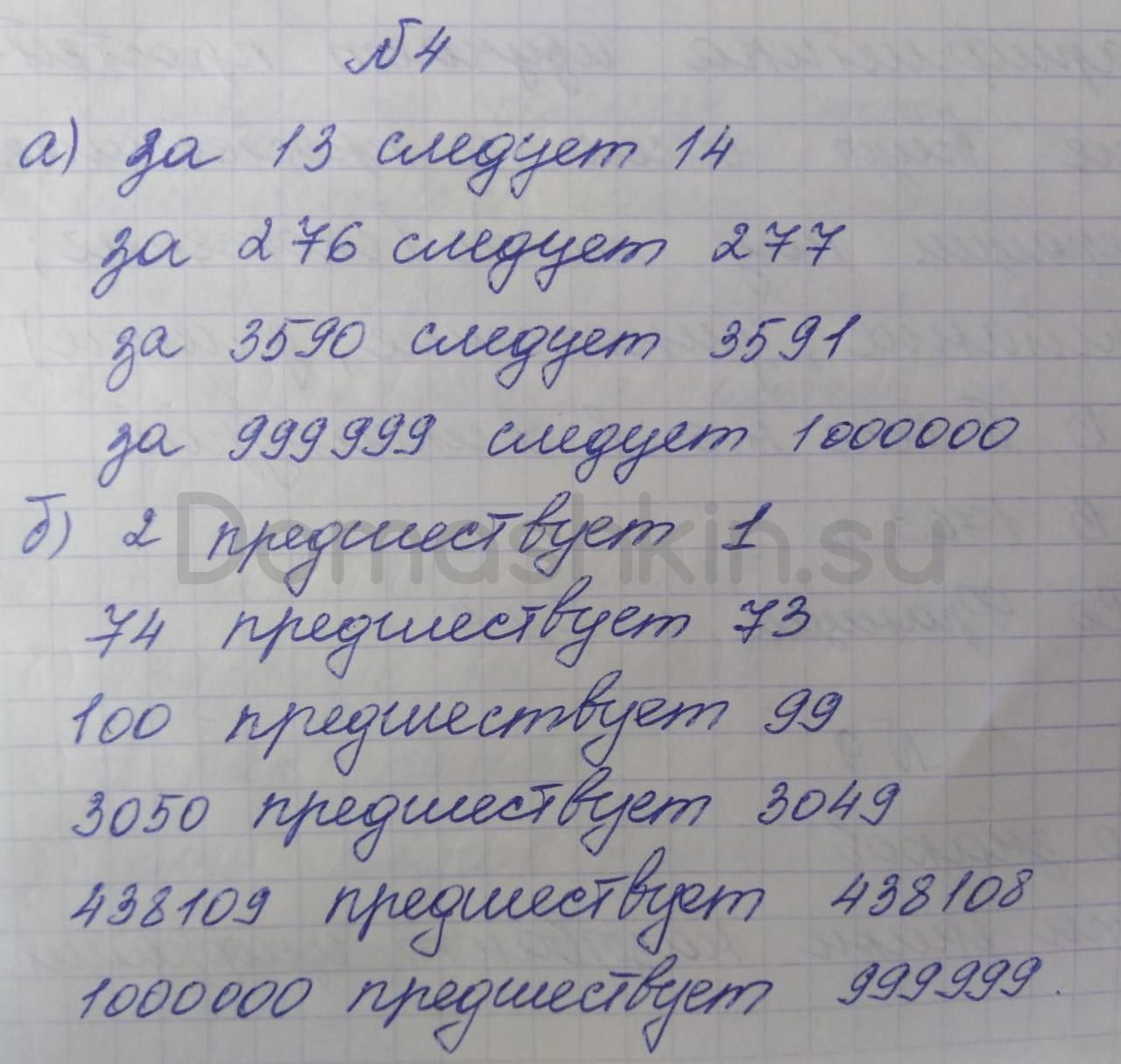 Математика 5 класс учебник Никольский номер 4 решение