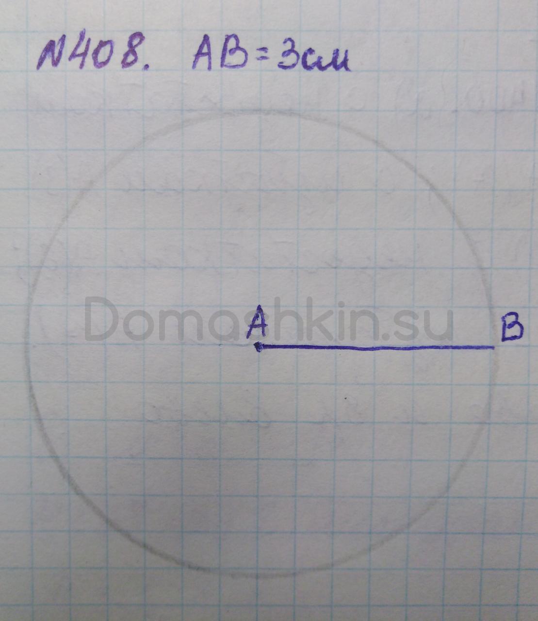 Математика 5 класс учебник Никольский номер 408 решение