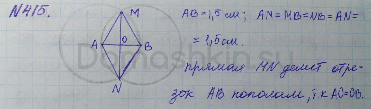 Математика 5 класс учебник Никольский номер 415 решение