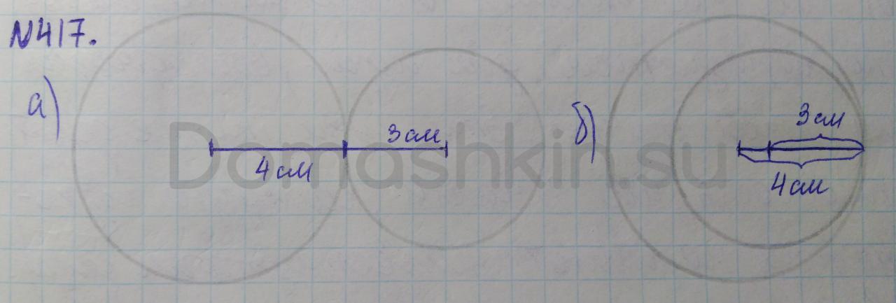 Математика 5 класс учебник Никольский номер 417 решение