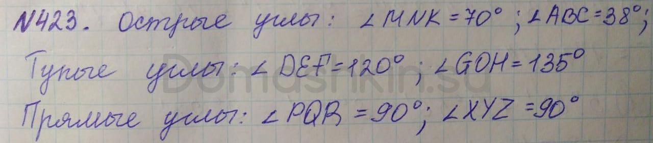 Математика 5 класс учебник Никольский номер 423 решение