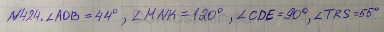 Математика 5 класс учебник Никольский номер 424 решение