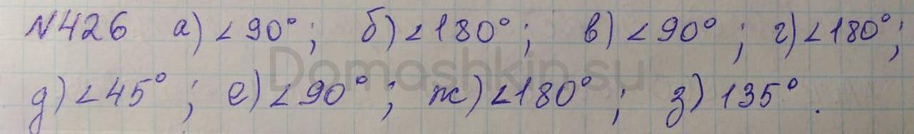 Математика 5 класс учебник Никольский номер 426 решение