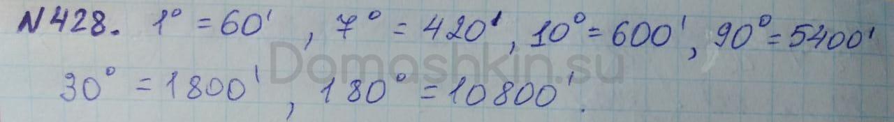 Математика 5 класс учебник Никольский номер 428 решение