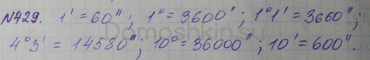 Математика 5 класс учебник Никольский номер 429 решение