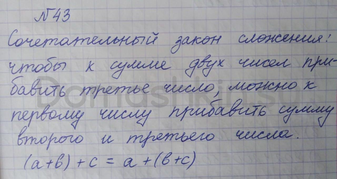 Математика 5 класс учебник Никольский номер 43 решение