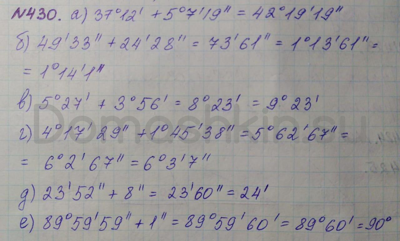 Математика 5 класс учебник Никольский номер 430 решение