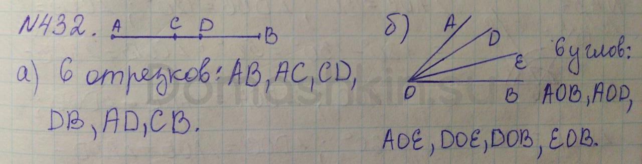 Математика 5 класс учебник Никольский номер 432 решение