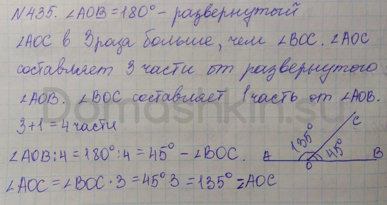 Математика 5 класс учебник Никольский номер 435 решение