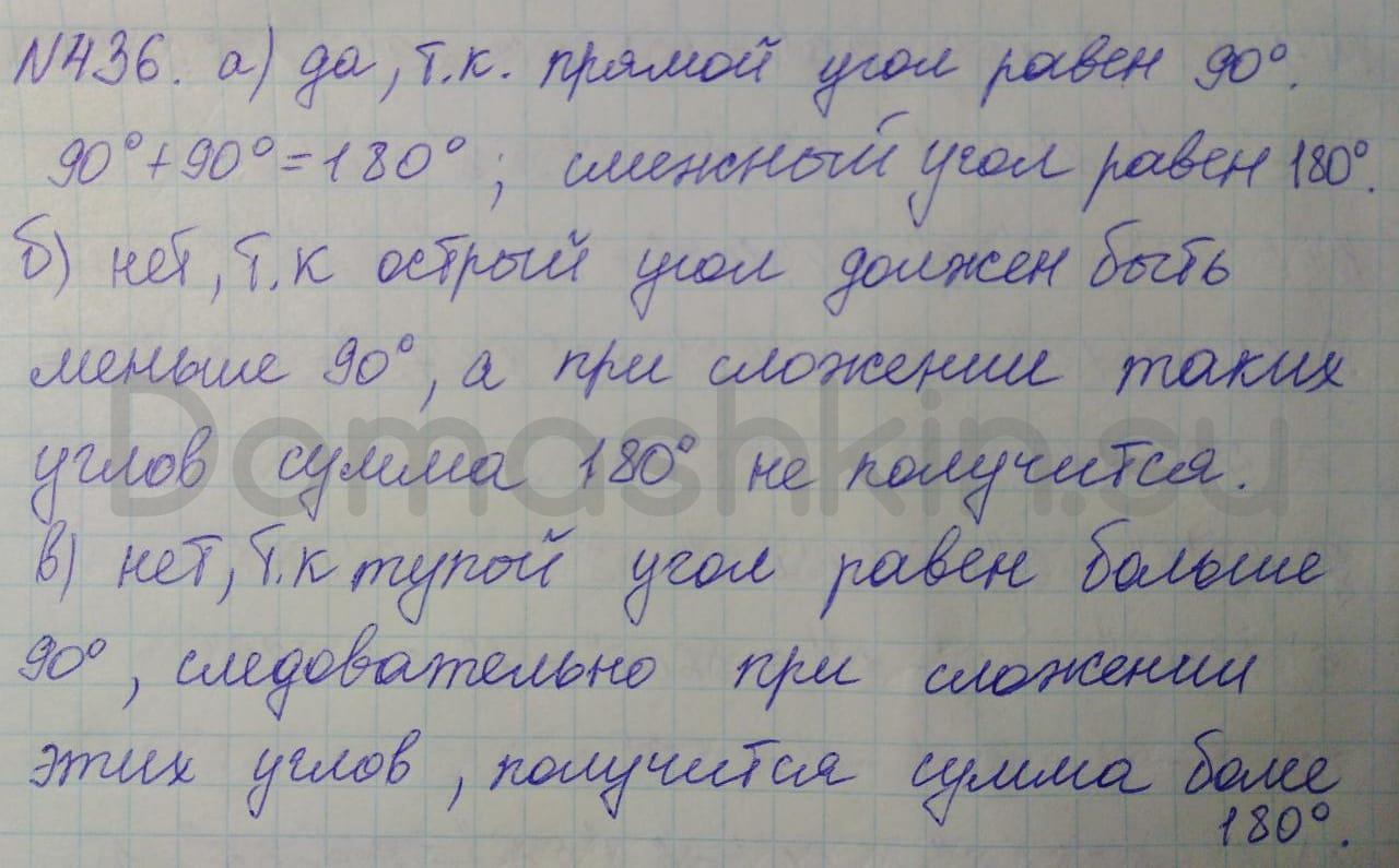 Математика 5 класс учебник Никольский номер 436 решение