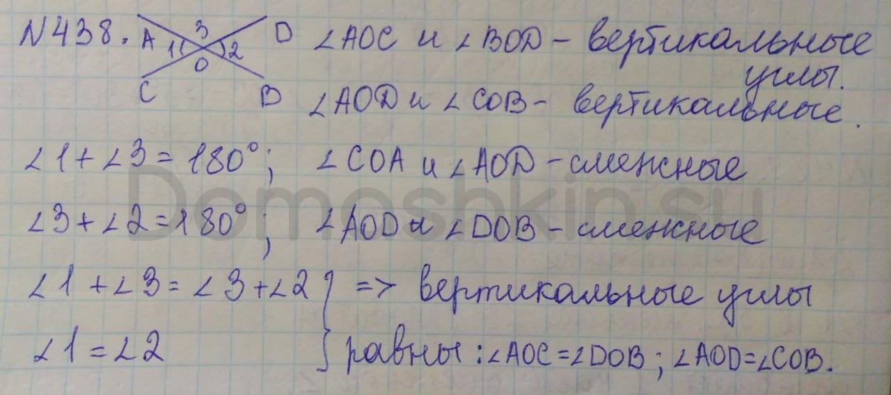 Математика 5 класс учебник Никольский номер 438 решение