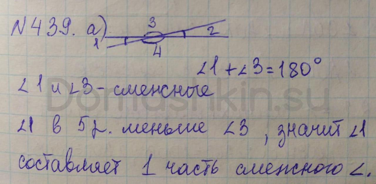 Математика 5 класс учебник Никольский номер 439 решение