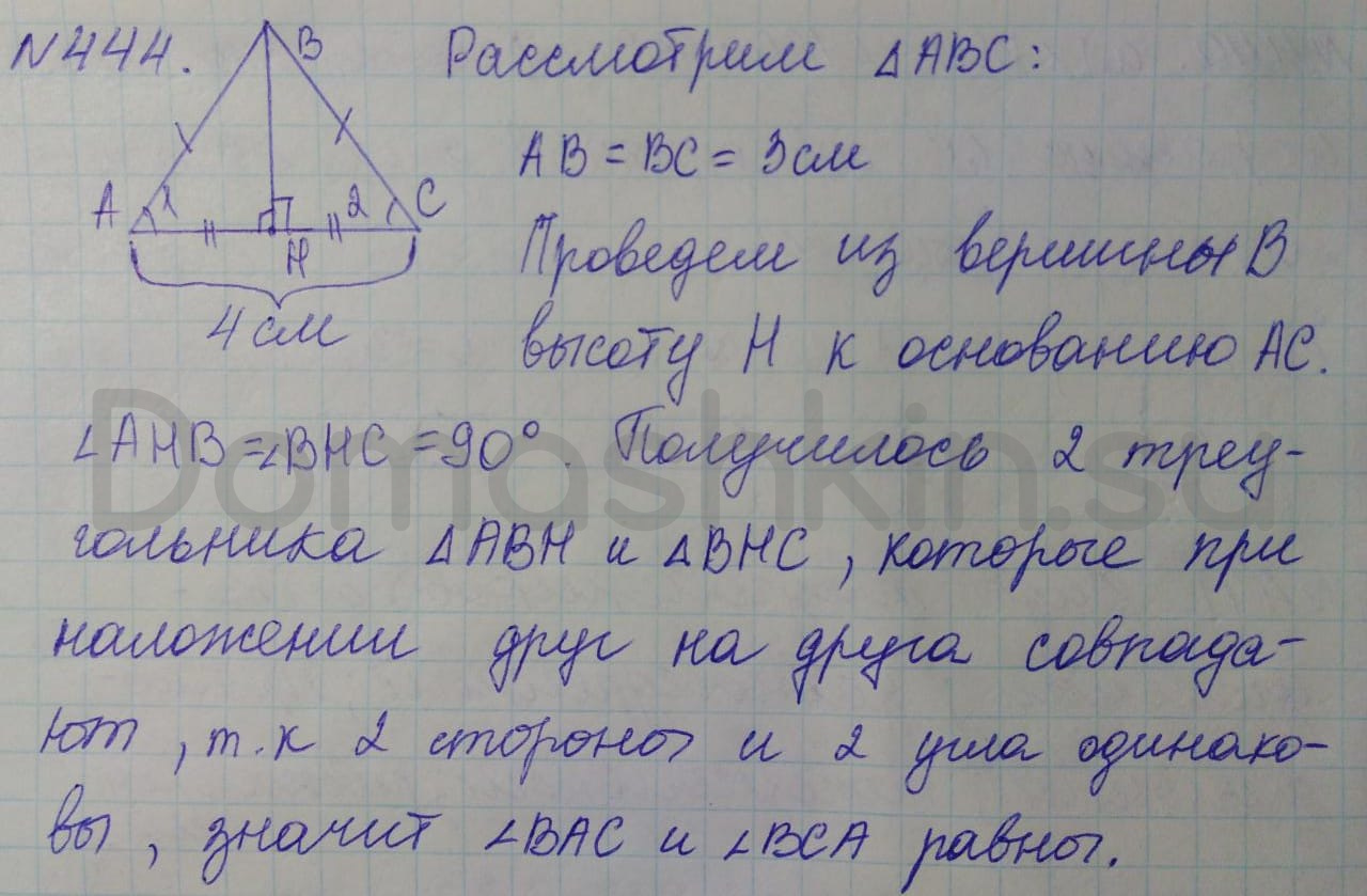 Математика 5 класс учебник Никольский номер 444 решение