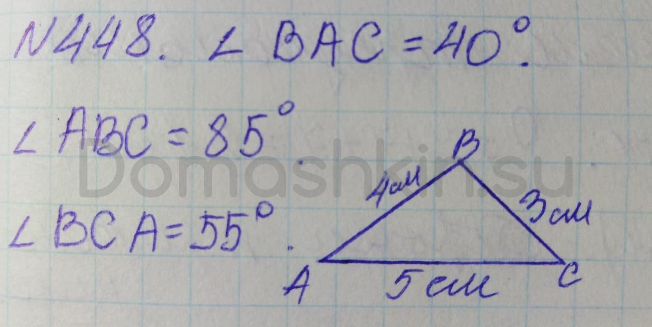 Математика 5 класс учебник Никольский номер 448 решение