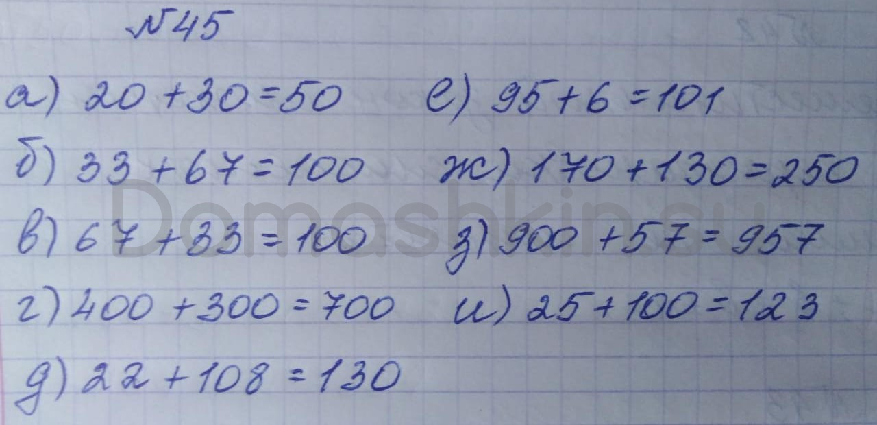 Математика 5 класс учебник Никольский номер 45 решение