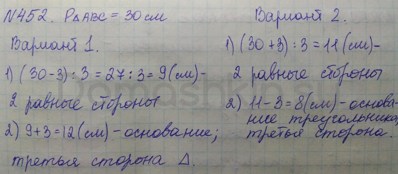 Математика 5 класс учебник Никольский номер 452 решение