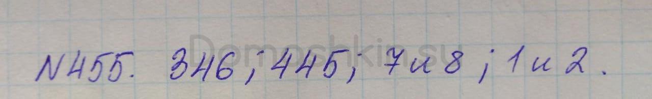 Математика 5 класс учебник Никольский номер 455 решение