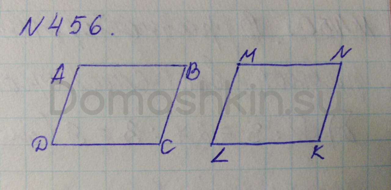 Математика 5 класс учебник Никольский номер 456 решение