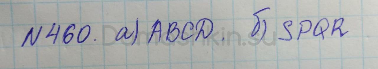 Математика 5 класс учебник Никольский номер 460 решение