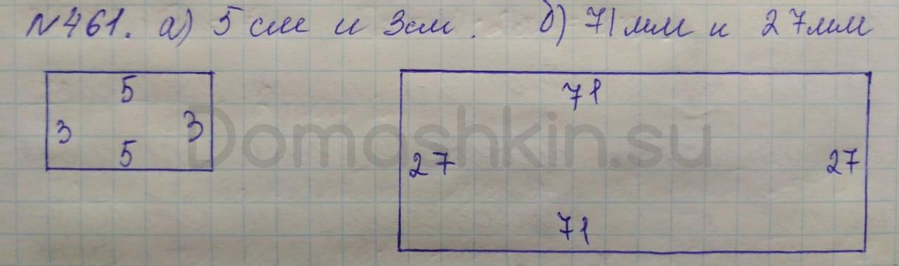 Математика 5 класс учебник Никольский номер 461 решение