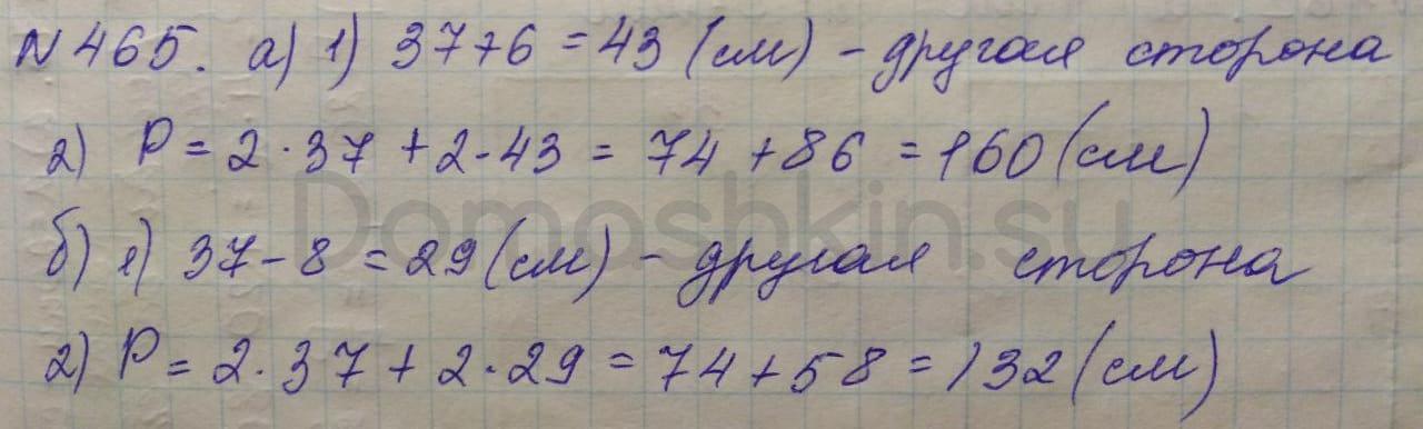 Математика 5 класс учебник Никольский номер 465 решение