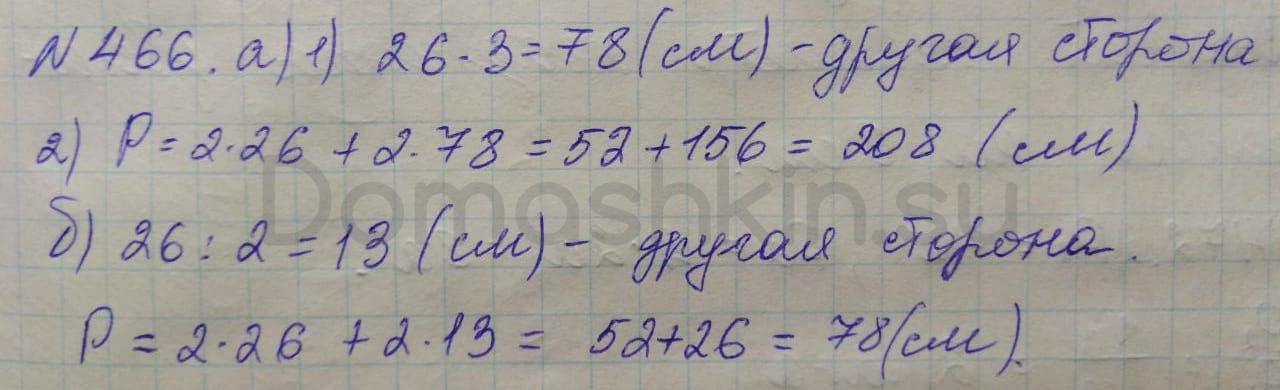 Математика 5 класс учебник Никольский номер 466 решение