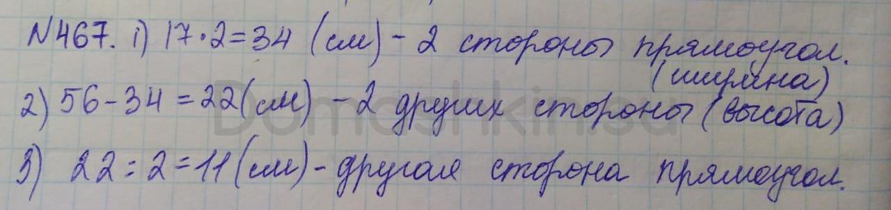 Математика 5 класс учебник Никольский номер 467 решение