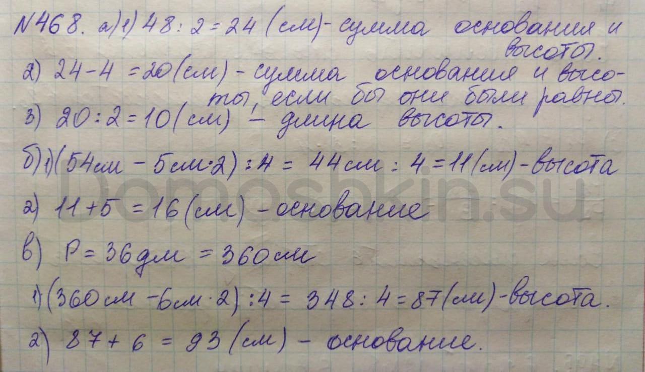 Математика 5 класс учебник Никольский номер 468 решение
