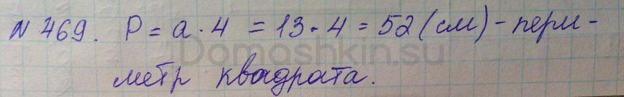 Математика 5 класс учебник Никольский номер 469 решение