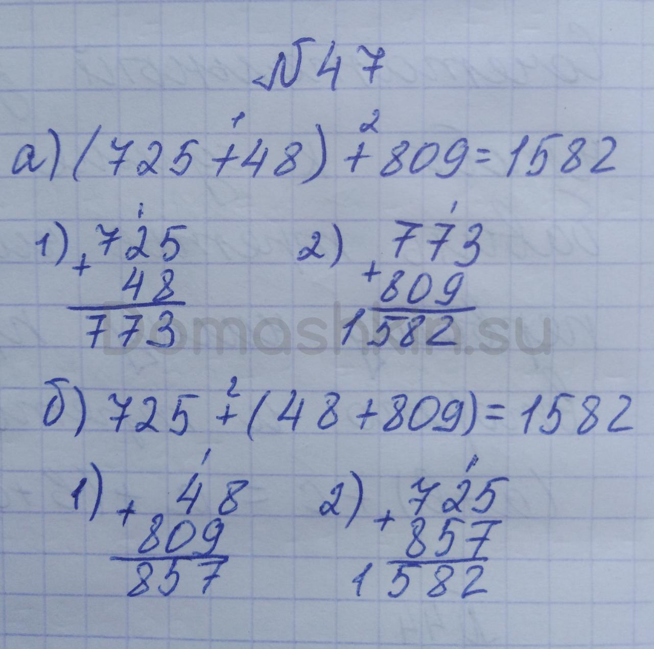 Математика 5 класс учебник Никольский номер 47 решение