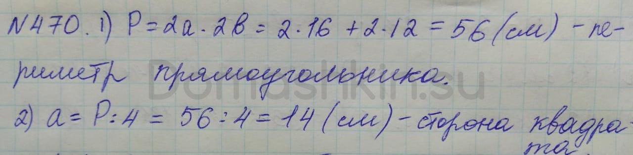 Математика 5 класс учебник Никольский номер 470 решение