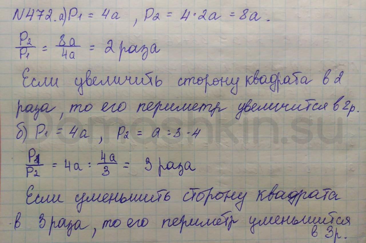Математика 5 класс учебник Никольский номер 472 решение