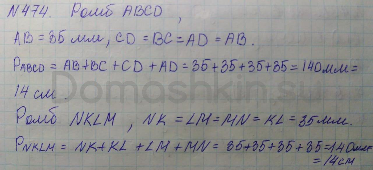 Математика 5 класс учебник Никольский номер 474 решение