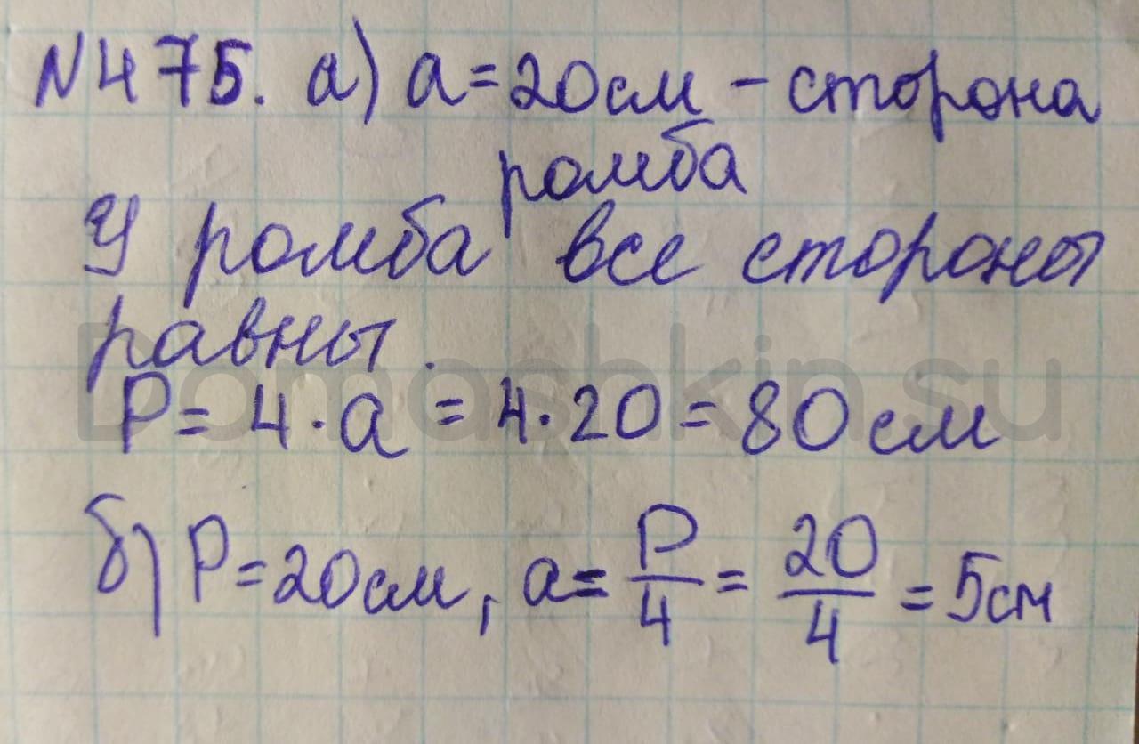 Математика 5 класс учебник Никольский номер 475 решение