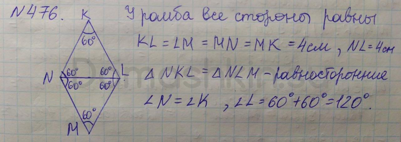 Математика 5 класс учебник Никольский номер 476 решение