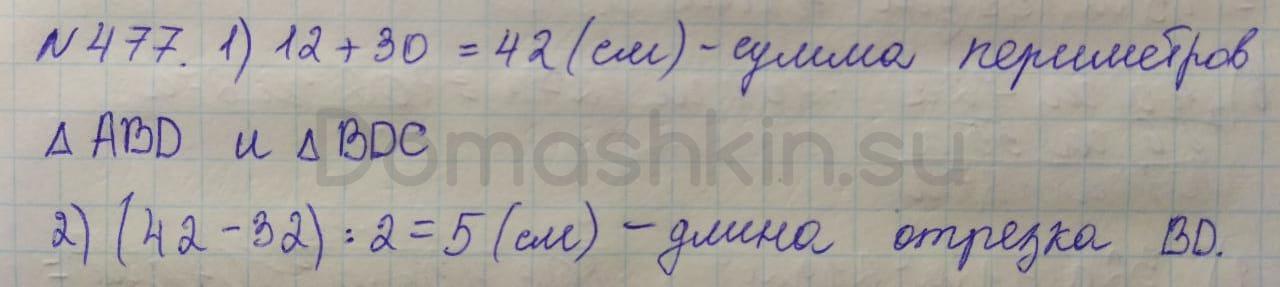 Математика 5 класс учебник Никольский номер 477 решение