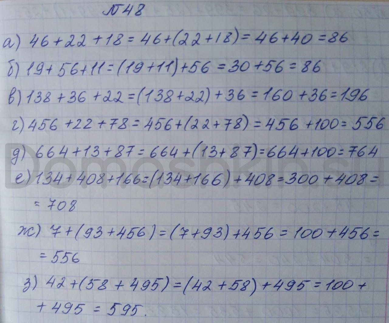 Математика 5 класс учебник Никольский номер 48 решение