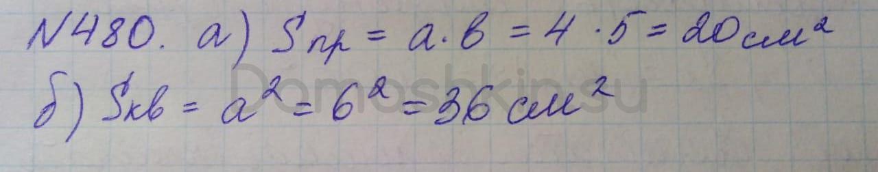 Математика 5 класс учебник Никольский номер 480 решение