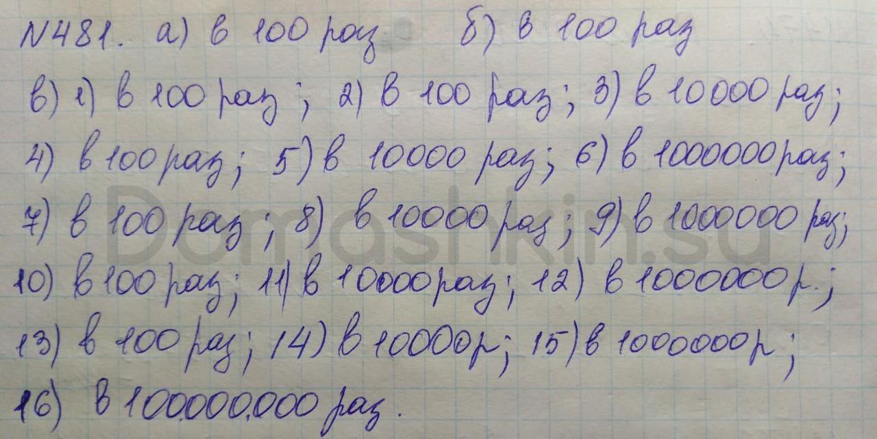 Математика 5 класс учебник Никольский номер 481 решение